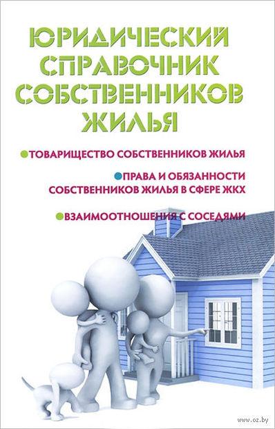 Юридический справочник собственников жилья. Мария Ильичева