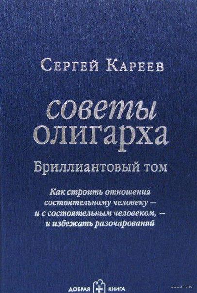Советы олигарха. Бриллиантовый том. Сергей Кареев