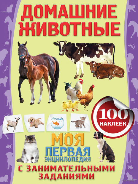 Домашние животные. А. Аксенова