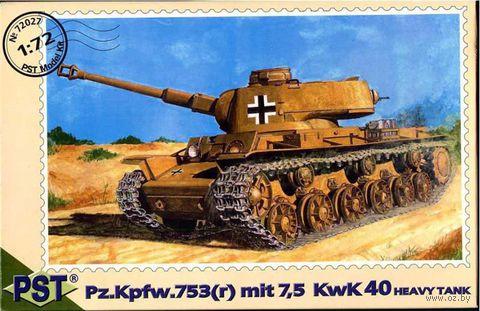 Тяжёлый танк Pz.Kpfw.753(r) KwK L/43 (масштаб: 1/72) — фото, картинка