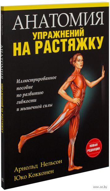Анатомия упражнений на растяжку. Арнольд Нельсон, Юко Кокконен