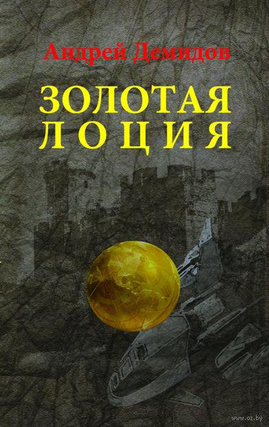 Золотая лоция. Андрей Демидов