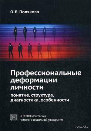 Профессиональные деформации личности. Понятие, структура, диагностика, особенности. Ольга Полякова