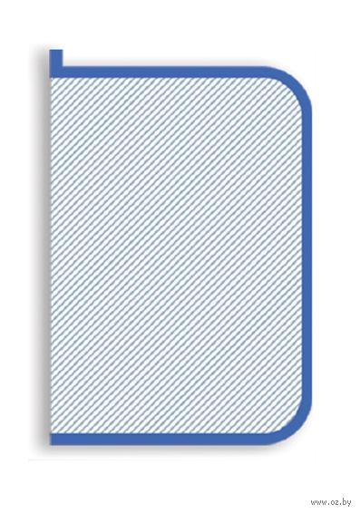 Папка для тетрадей на молнии (А5; синяя)