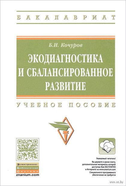 Экодиагностика и сбалансированное развитие. Борис Кочуров