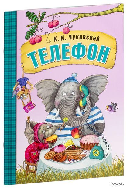 Телефон (м). Корней Чуковский