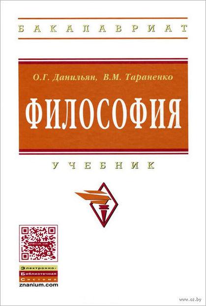 Философия. Олег Данильян, Владимир Тараненко
