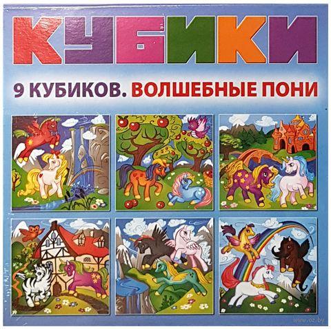 """Кубики """"Волшебные пони"""" (9 шт.) — фото, картинка"""