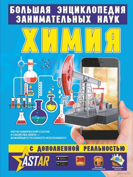 Химия — фото, картинка