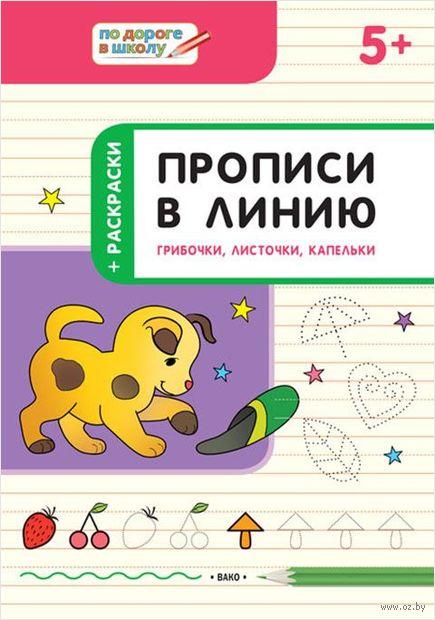 Прописи в линию. Грибочки, листочки, капельки. Тетрадь для занятий с детьми 5-6 лет — фото, картинка