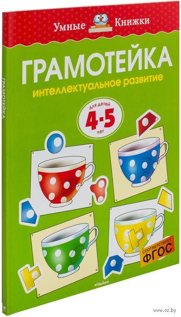 Грамотейка. Интеллектуальное развитие детей 4-5 лет. Ольга Земцова