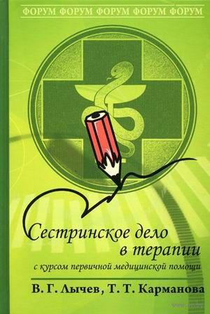 Сестринское дело в терапии. С курсом первичной медицинской помощи. Валерий Лычев, Виталий Карманов