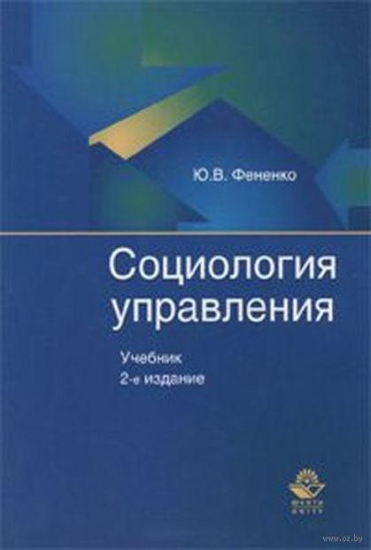 Социология управления. Юрий Фененко