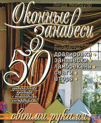 Оконные занавеси. 50 оригинальных проектов с пошаговыми инструкциями. Полное иллюстрированное руководство. Линда Нейбауэр