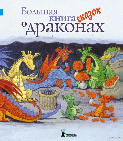 Большая книга сказок о драконах. М. Амлен