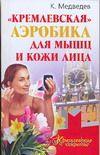 """""""Кремлевская"""" аэробика для мышц и кожи лица. Константин Медведев"""