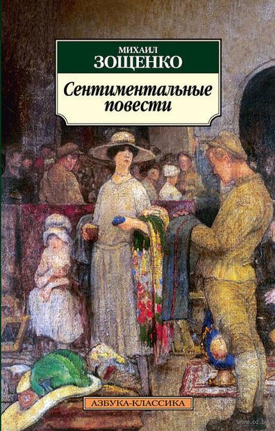 Сентиментальные повести (м). Михаил Зощенко