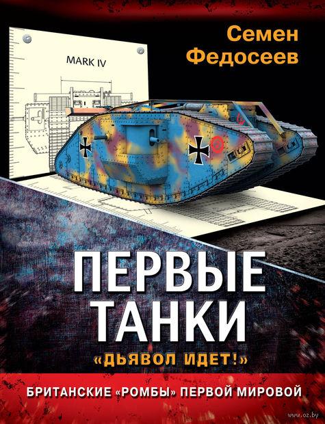 """Первые танки. Британские """"Ромбы"""" Первой Мировой. Семен Федосеев"""