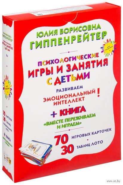 Психологические игры и занятия с детьми (коробка) — фото, картинка