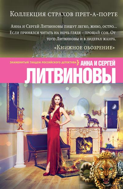 Коллекция страхов прет-а-порте (м). Сергей Литвинов, Анна Литвинова