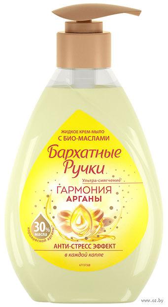 """Жидкое мыло """"Королевская аргана"""" (240 мл) — фото, картинка"""