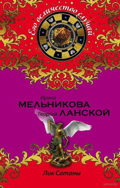 Лик Сатаны. Ирина Мельникова, Георгий Ланской