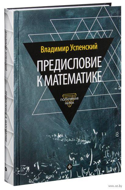 Предисловие к математике. Владимир Успенский