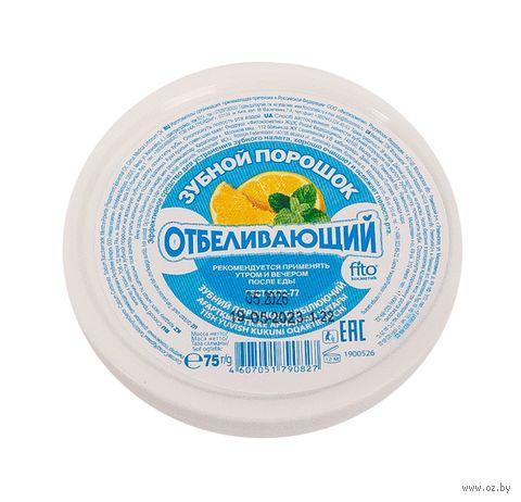 """Зубной порошок  """"Отбеливающий. С лимоном"""" (75 г)"""