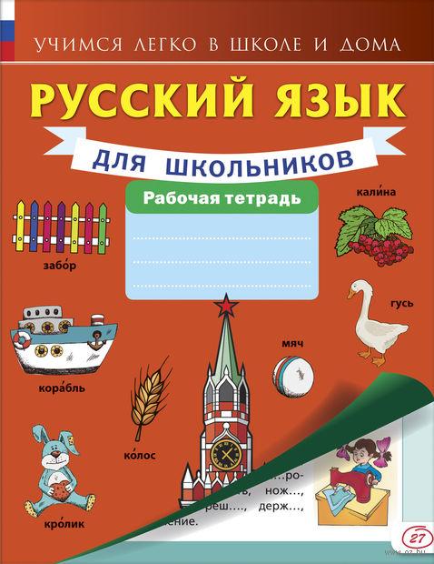 Русский язык для школьников. Рабочая тетрадь — фото, картинка