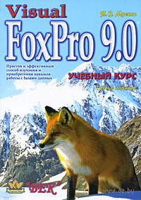 Visual FoxPro 9.0. Учебный курс. Т. Мусина