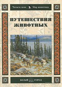 Путешествия животных. Марк Шварц
