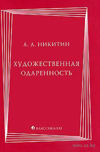 Художественная одаренность. Алексей Никитин