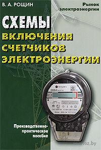 Схемы включения счетчиков электроэнергии — фото, картинка