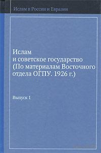 Ислам и советское государство. Выпуск 1