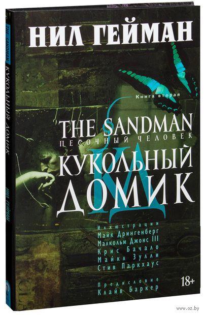 The Sandman. Песочный человек. Книга 2. Кукольный домик — фото, картинка