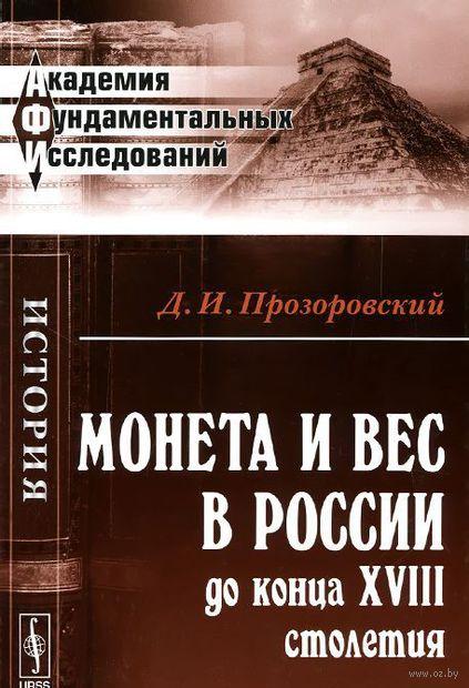 Монета и вес в России до конца XVIII столетия — фото, картинка