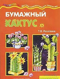Бумажный кактус. Аранжировки на окошке. Т. Рогаткина