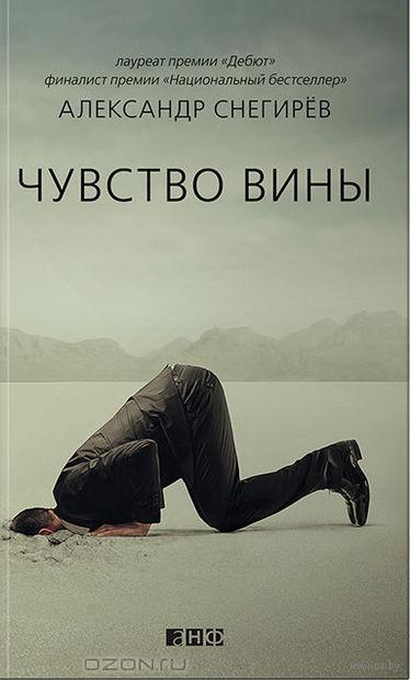 Чувство вины. Александр Снегирев