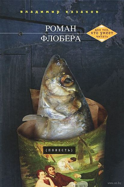 Роман Флобера. Владимир Казаков