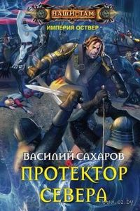 Протектор Севера. Василий Сахаров
