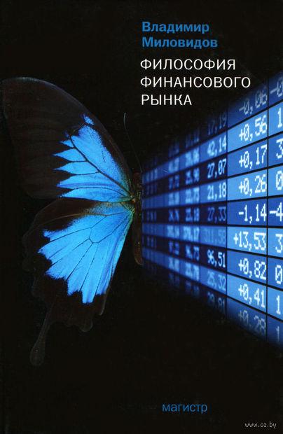 Философия финансового рынка. Владимир Миловидов