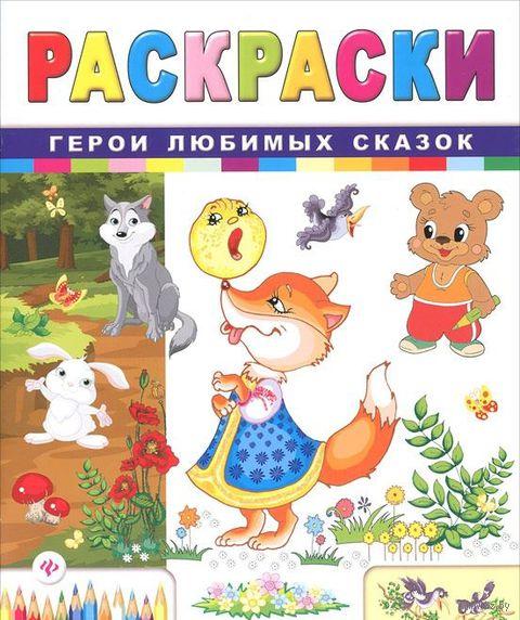 Герои любимых сказок. Сергей Гордиенко