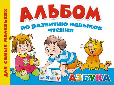 Альбом по развитию навыков чтения. Азбука. Ольга Новиковская