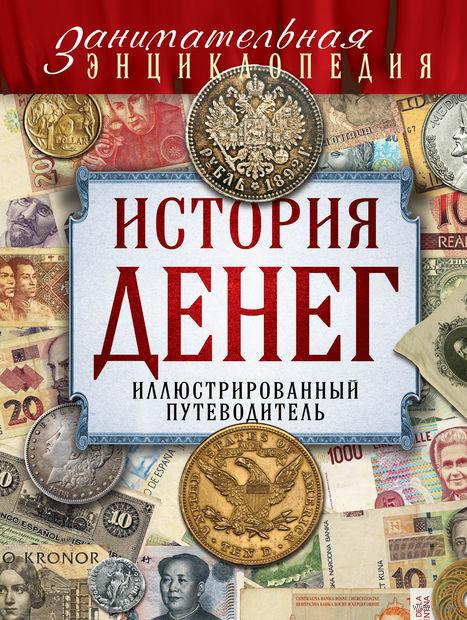 История денег. Иллюстрированный путеводитель