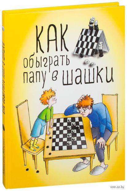 Как обыграть папу в шашки. Максим Мосин