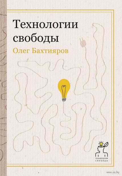 Технологии свободы. О. Бахтияров