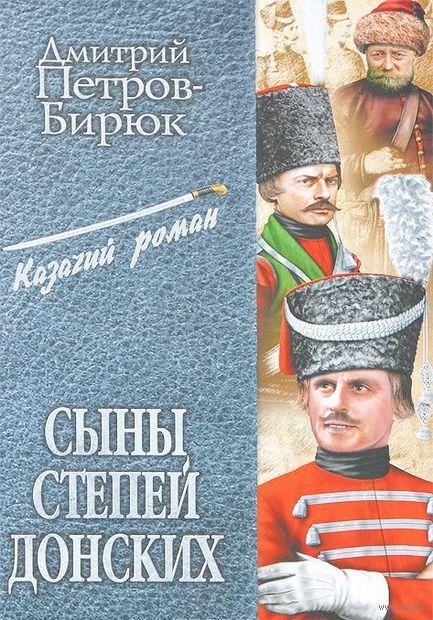 Сыны степей донских. Дмитрий Петров-Бирюк