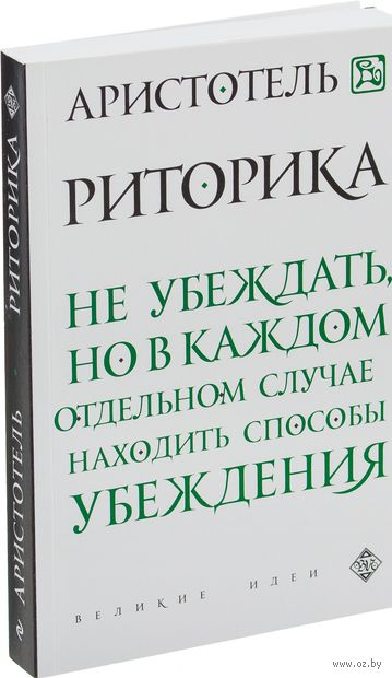 Риторика (м) — фото, картинка