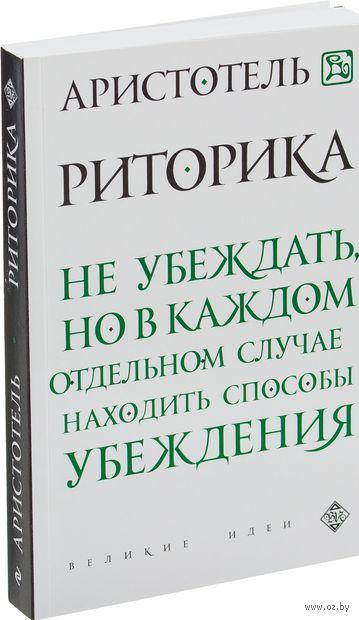 Риторика (м). Аристотель
