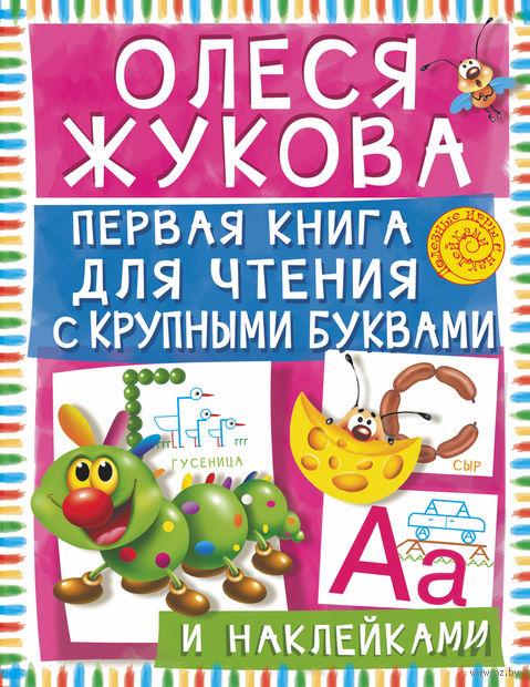 Первая книга для чтения с крупными буквами и наклейками — фото, картинка
